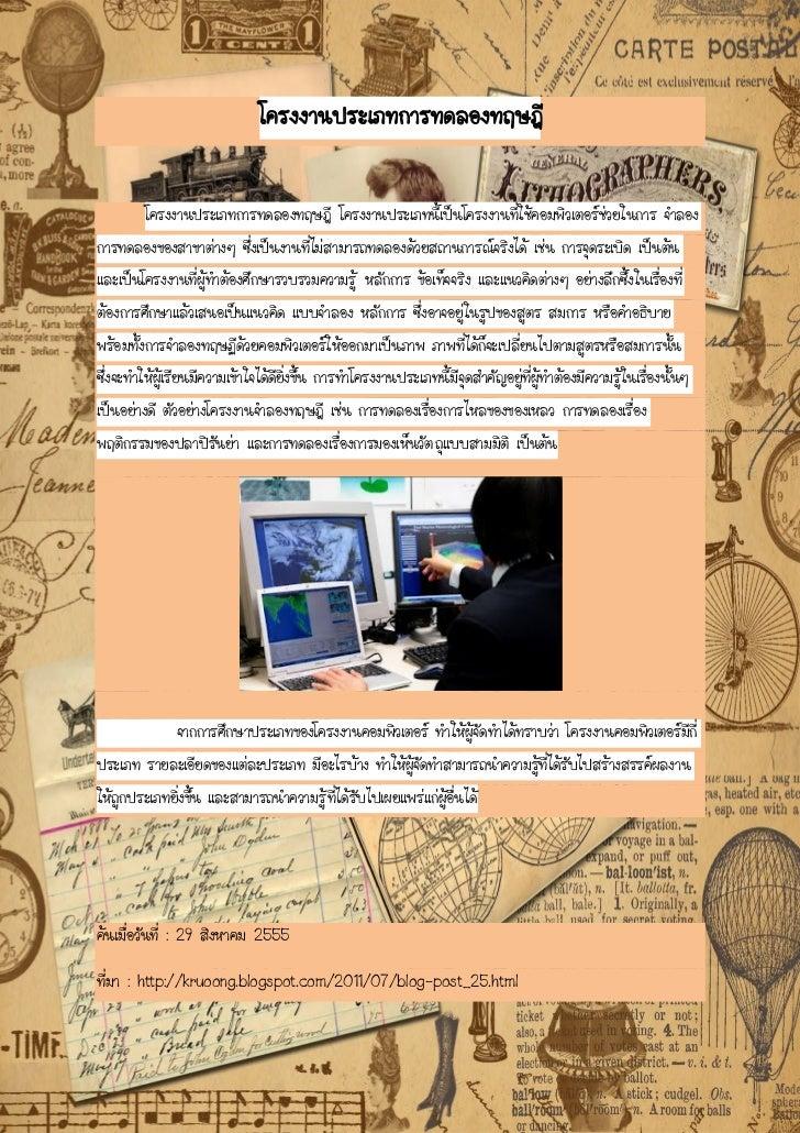 โครงงานประเภทการทดลองทฤษฎี         โครงงานประเภทการทดลองทฤษฎี โครงงานประเภทนี้เป็นโครงงานที่ใช้คอมพิวเตอร์ช่วยในการ จาลองก...