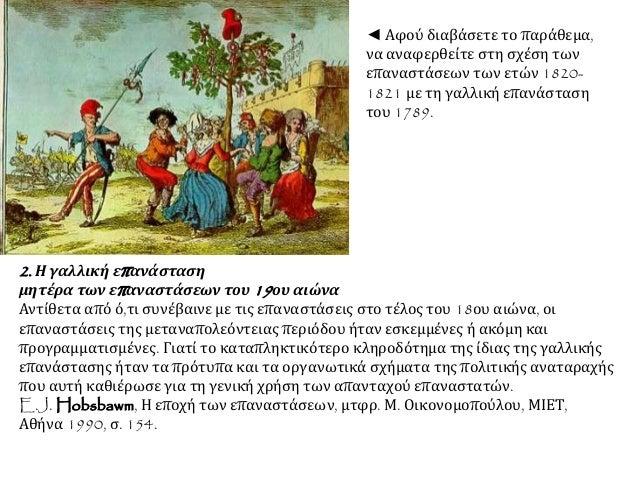 ◄ Αφού διαβάσετε το παράθεμα, να αναφερθείτε στη σχέση των επαναστάσεων των ετών 18201821 με τη γαλλική επανάσταση του 178...
