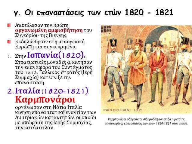 γ. Οι επαναστάσεις των ετών 1820 - 1821 Αποτέλεσαν την πρώτη οργανωμένη αμφισβήτηση του Συνεδρίου της Βιέννης. Εκδηλώθηκαν...