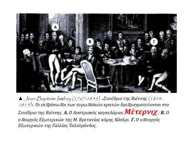 ▲ Jean-Baptiste Isαbey (1767-1855), «Συνέδριο της Βιέννης (18141815)». Οι εκπρόσωποι των ευρωπαϊκών κρατών διαπραγματεύοντ...