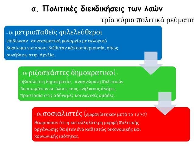α. Πολιτικές διεκδικήσεις των λαών τρία κύρια πολιτικά ρεύματα - Οι μετριοπαθείς  φιλελεύθεροι  επιδίωκαν συνταγματική μον...