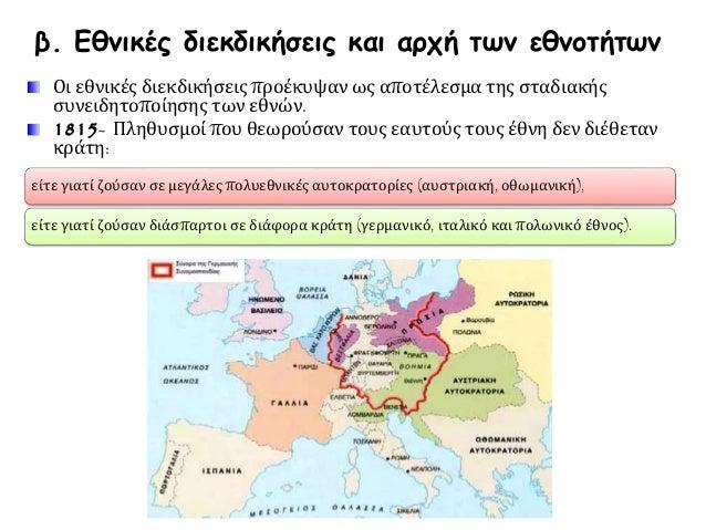 β. Εθνικές διεκδικήσεις και αρχή των εθνοτήτων Οι εθνικές διεκδικήσεις προέκυψαν ως αποτέλεσμα της σταδιακής συνειδητοποίη...
