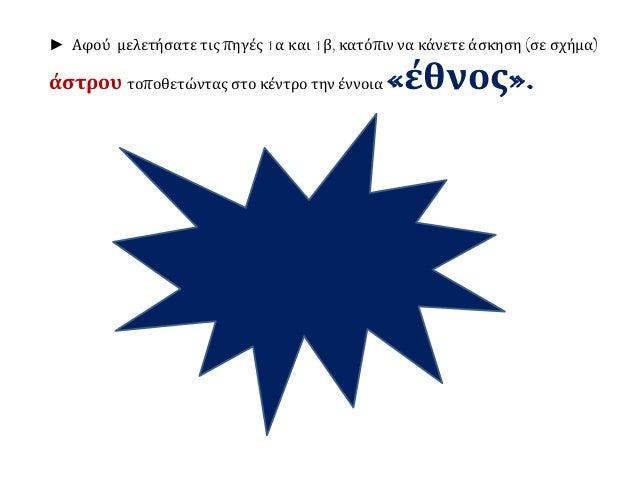 ► Αφού μελετήσατε τις πηγές 1α και 1β, κατόπιν να κάνετε άσκηση (σε σχήμα)  άστρου τοποθετώντας στο κέντρο την έννοια  «έθ...