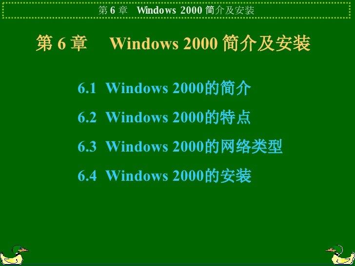 第 6 章  Windows 2000 简介及安装  <ul><li>6.1   Windows 2000 的简介  </li></ul><ul><li>6.2   Windows 2000 的特点  </li></ul><ul><li>6.3...