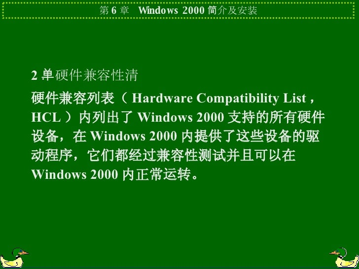 <ul><li>2 .硬件兼容性清单 </li></ul><ul><li>硬件兼容列表( Hardware Compatibility List , HCL )内列出了 Windows 2000 支持的所有硬件设备,在 Windows 2000...