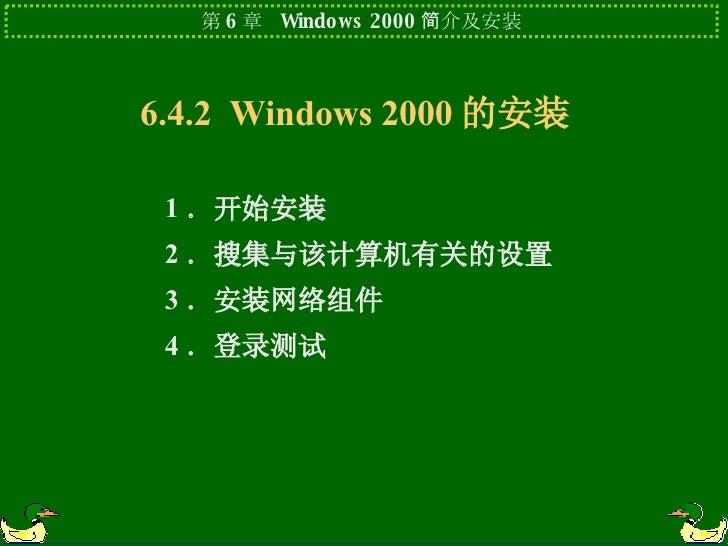 6.4.2  Windows 2000 的安装  <ul><li>1 .开始安装  </li></ul><ul><li>2 .搜集与该计算机有关的设置  </li></ul><ul><li>3 .安装网络组件  </li></ul><ul><l...
