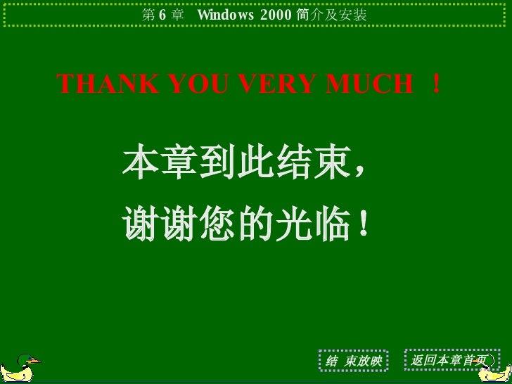 THANK YOU VERY MUCH  ! <ul><li>本章到此结束, </li></ul><ul><li>谢谢您的光临! </li></ul>返回本章首页 结 束放映