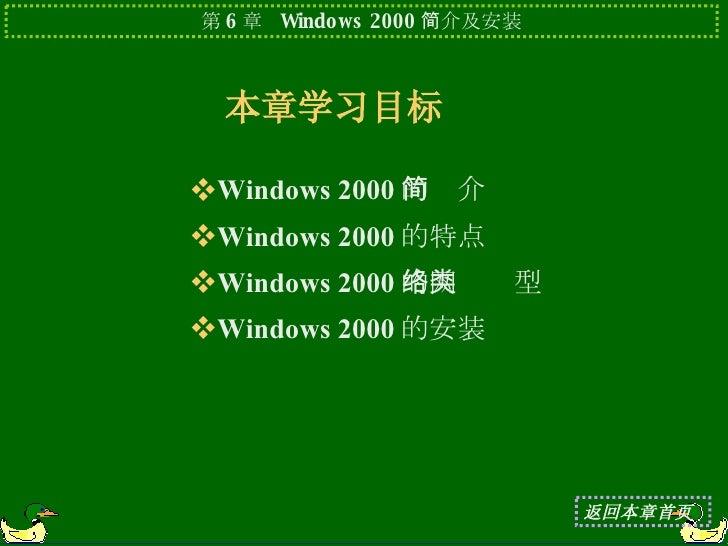 本章学习目标  <ul><li>Windows 2000 的简介 </li></ul><ul><li>Windows 2000 的特点 </li></ul><ul><li>Windows 2000 的网络类型 </li></ul><ul><li...