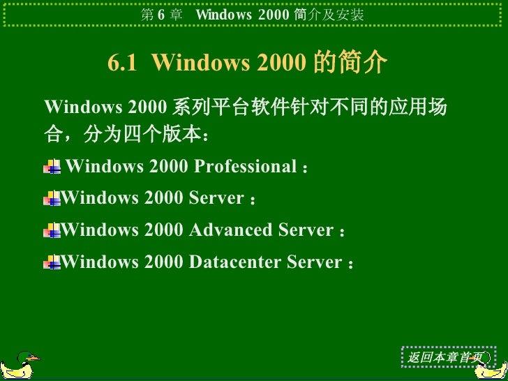 6.1  Windows 2000 的简介  <ul><li>Windows 2000 系列平台软件针对不同的应用场合,分为四个版本: </li></ul><ul><li>Windows 2000 Professional :  </li></...