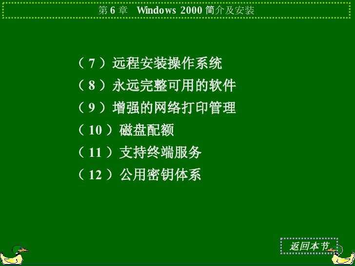 <ul><li>( 7 )远程安装操作系统  </li></ul><ul><li>( 8 )永远完整可用的软件  </li></ul><ul><li>( 9 )增强的网络打印管理  </li></ul><ul><li>( 10 )磁盘配额  <...