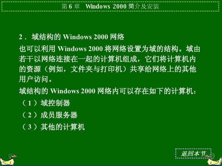 <ul><li>2 .域结构的 Windows 2000 网络  </li></ul><ul><li>也可以利用 Windows 2000 将网络设置为域的结构。域由若干以网络连接在一起的计算机组成,它们将计算机内的资源(例如,文件夹与打印机)...