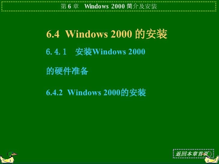 6.4  Windows 2000 的安装  <ul><li>6.4.1  安装 Windows 2000 的硬件准备 </li></ul><ul><li>6.4.2   Windows 2000 的安装  </li></ul>返回本章首页