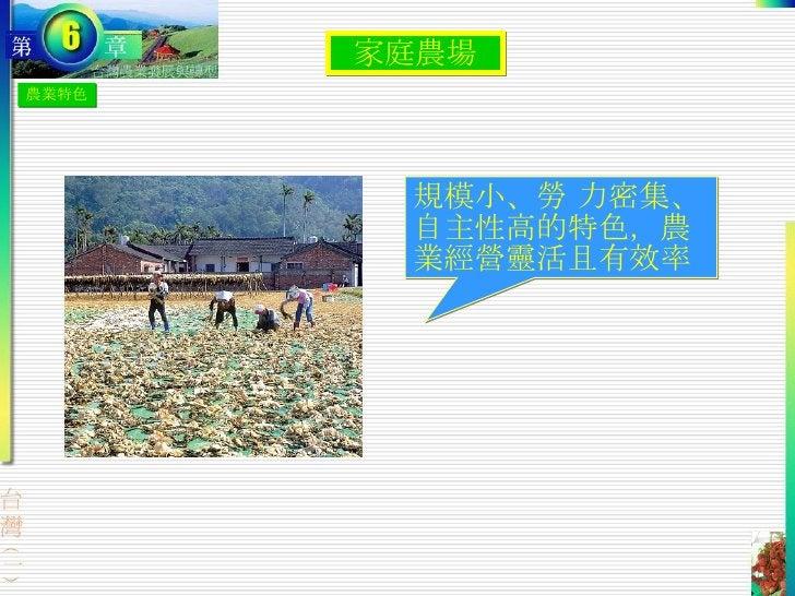 家庭農場 農業特色 規模小、勞 力密集、自主性高的特色,農業經營靈活且有效率