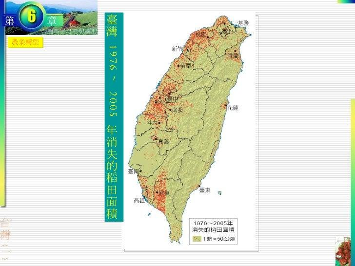 農業轉型 臺灣  1976 ∼ 2005  年消失的稻田面積