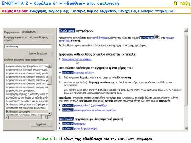 ΕΝΟΤΗΤΑ 2 – Κεφάλαιο 6: Η «Βοήθεια» στον υπολογιστή                                                           Β΄ τάξηΛέξει...