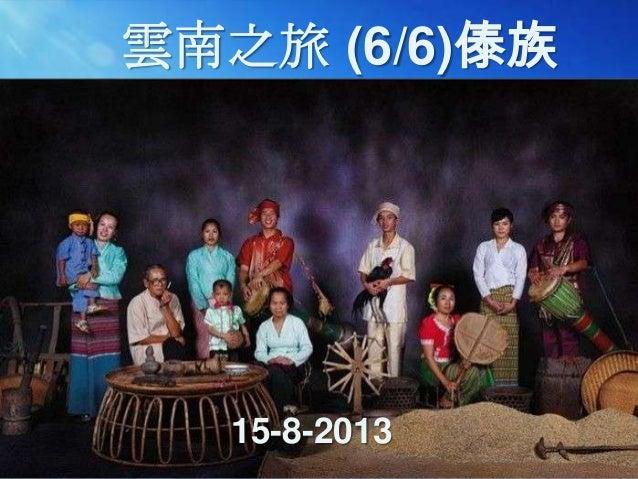 雲南之旅 (6/6)傣族 少哆哩、毛哆哩 1-8-201315-8-2013