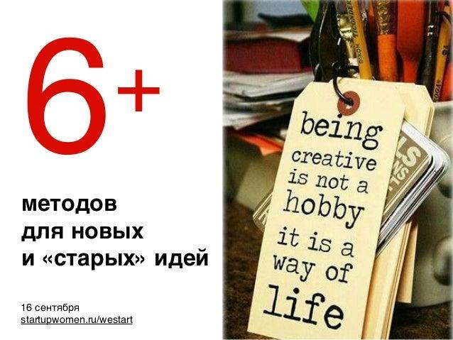 6методов для новых и «старых» идей 16 сентября startupwomen.ru/westart +