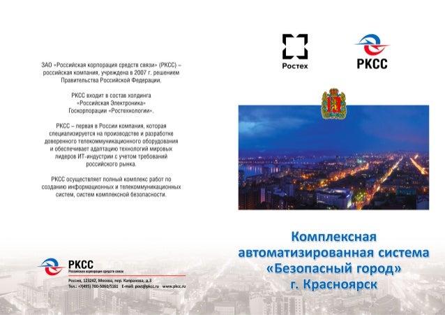 Безопасный город Красноярск