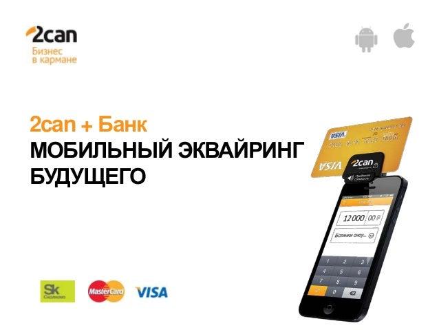 2can + Банк МОБИЛЬНЫЙ ЭКВАЙРИНГ БУДУЩЕГО