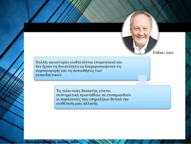 Εισαγωγή καινοτομιών στη σχολική μονάδα Slide 2