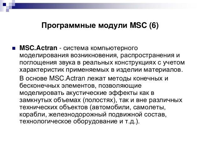 Программные модули MSC (6)   MSC.Actran - система компьютерного моделирования возникновения, распространения и поглощения...