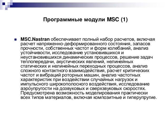 Программные модули MSC (1)    MSC.Nastran обеспечивает полный набор расчетов, включая расчет напряженно-деформированного ...