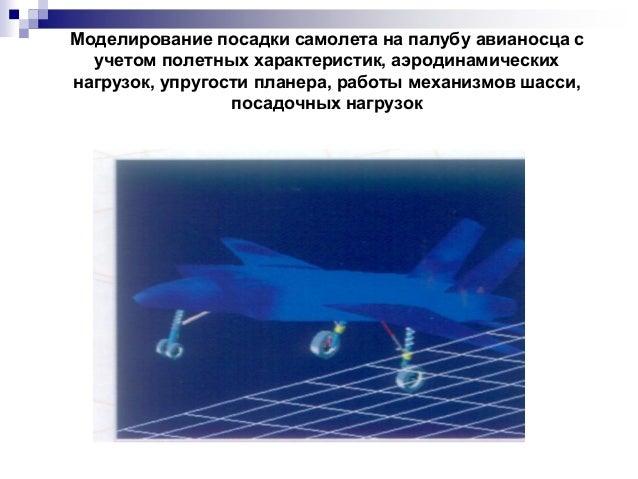 Моделирование посадки самолета на палубу авианосца с учетом полетных характеристик, аэродинамических нагрузок, упругости п...