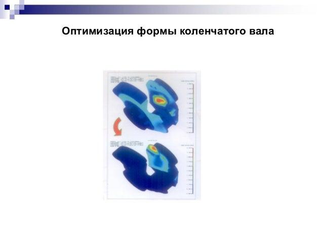 Оптимизация формы коленчатого вала