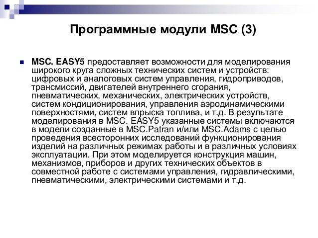 Программные модули MSC (3)   MSC. EASY5 предоставляет возможности для моделирования широкого круга сложных технических си...