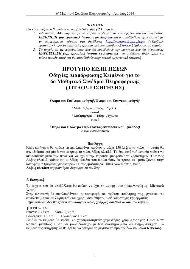6ο Μαθητικό Συνέδριο Πληροφορικής – Απρίλιος 2014 ΠΡΟΣΟΧΗ Για κάθε εισήγηση θα πρέπει να υποβληθούν δύο ( 2 ) αρχεία: 1. 4...