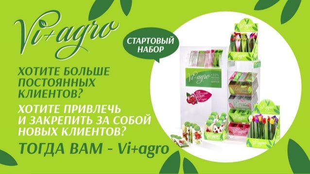 Презентация Vi+Agro