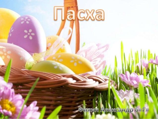 • Великий Пост это время исправления, духовного и телесного подвига, а Пасха это православное торжество, торжество правой ...