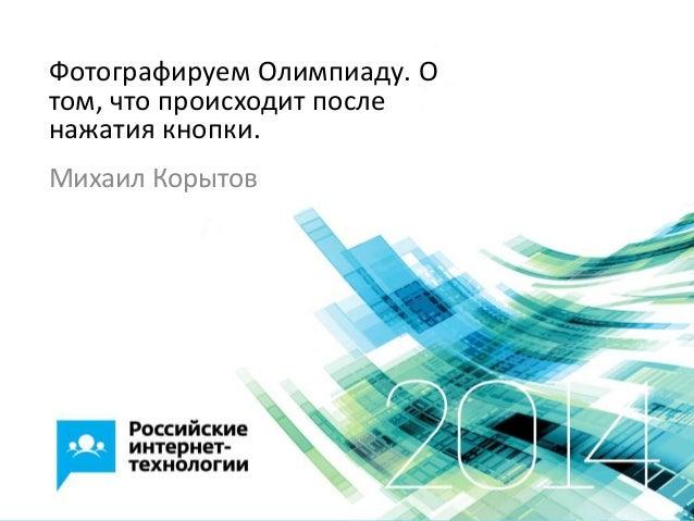 Длинное название темы на РИТ++ • Олег Бунин Фотографируем Олимпиаду. О том, что происходит после нажатия кнопки. Михаил Ко...