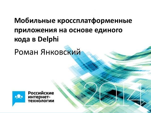 Мобильные кроссплатформенные приложения на основе единого кода в Delphi Роман Янковский