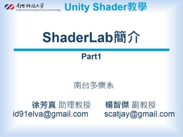 Unity Shader教學:Unity ShaderLab簡介 part1