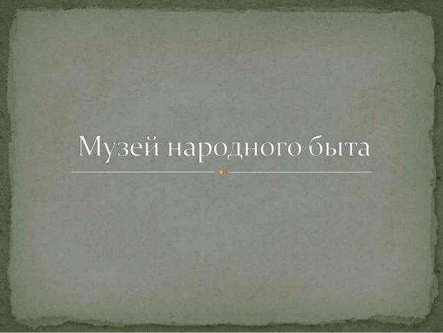 """Уладзімір Цюлькоў – """"Музей культуры і побыту"""""""