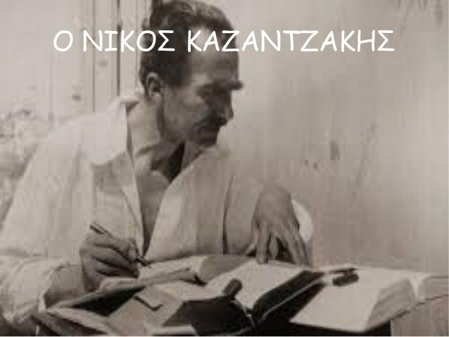 Ο ΝΙΚΟΣ ΚΑΖΑΝΤΖΑΚΗΣ