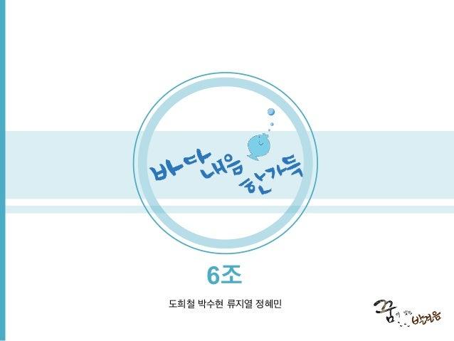 6조 도희철 박수현 류지열 정혜민