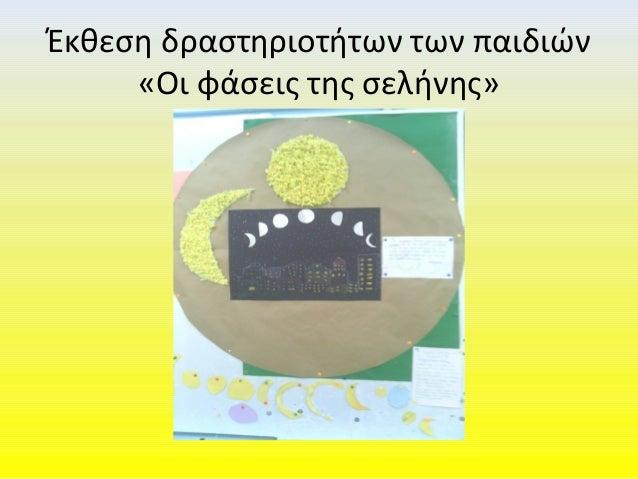 Έκθεση δραστηριοτήτων των παιδιών «Οι φάσεις της σελήνης»
