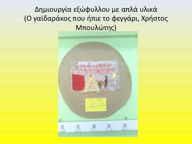 Δημιουργία εξώφυλλου με απλά υλικά (Ο γαϊδαράκος που ήπιε το φεγγάρι, Χρήστος Μπουλώτης)