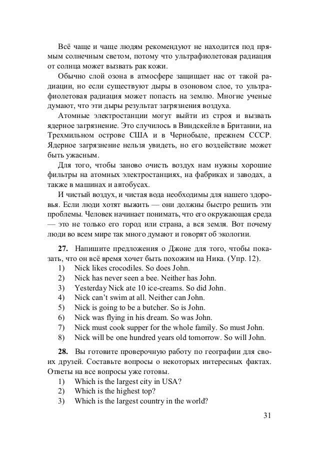H ГДЗ Английский Афанасьева