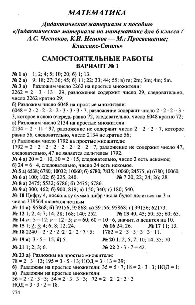 Решебник и гдз по математике за 6 класс дидактические материалы чес….
