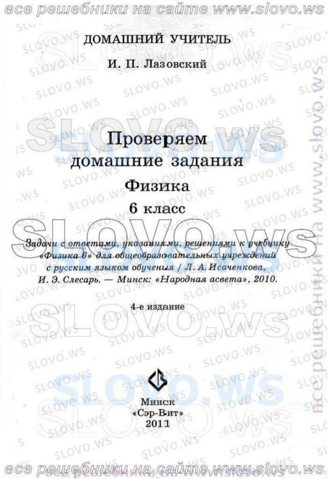 6 слесарь физика решебник исаченкова
