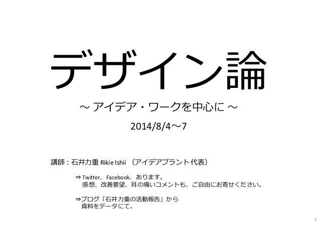 1 〜 アイデア・ワークを中⼼に 〜 2014/8/4〜7 講師:⽯井⼒重 Rikie Ishii (アイデアプラント 代表) ⇒ Twitter、Facebook、あります。 感想、改善要望、⽿の痛いコメントも、ご⾃由にお寄せください。 ⇒ブ...