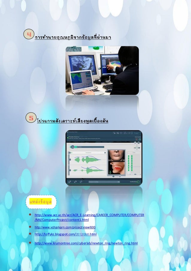  http://www.acr.ac.th/acr/ACR_E-Learning/CAREER_COMPUTER/COMPUTER /M4/ComputerProject/content1.html  http://www.vcharkar...