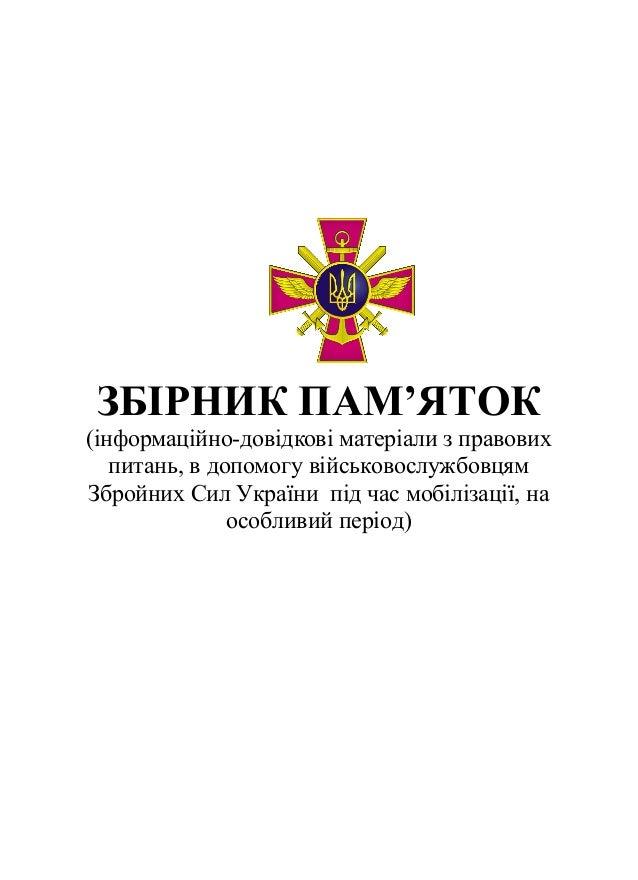 ЗБІРНИК ПАМ'ЯТОК  (інформаційно-довідкові матеріали з правових  питань, в допомогу військовослужбовцям  Збройних Сил Украї...