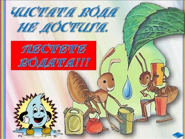 Металургичните заводи, мините и много други предприятия използват при производството си големи количества чиста вода. Посл...