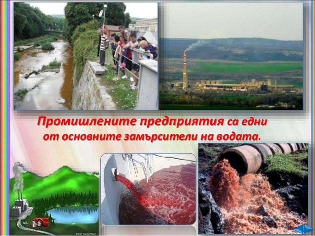 Нефтът и нефтопродуктите са сред основните замърсители на водата.