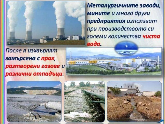 Нефтът се пренася с кораби. При аварии част от него изтича във водата и се разлива върху огромни площи от повърхността на ...