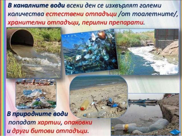 Най-напред водите преминават през решетки. Те задържат хартията, пластмасовите опаковки и други по-големи твърди отпадъци.